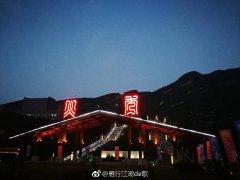 荣盛康旅 中国野三坡首届国际民歌民乐艺术节